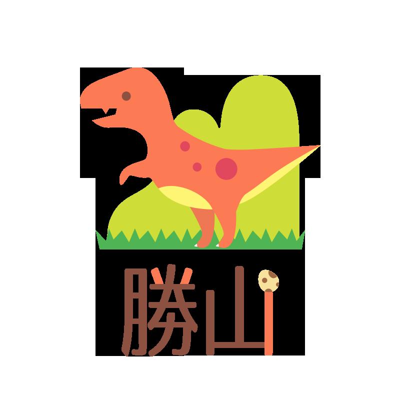 PCN勝山