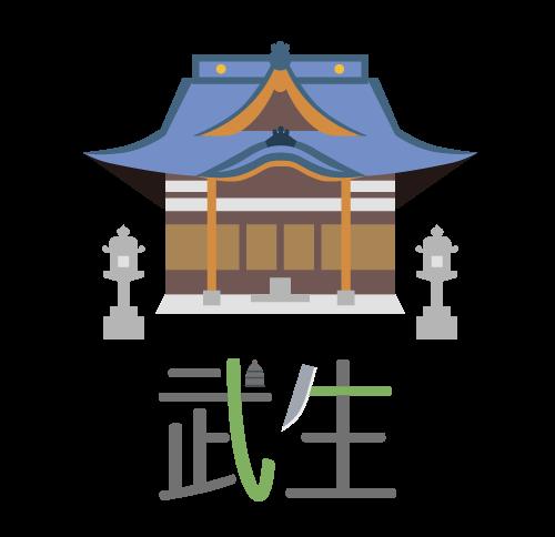 PCN武生