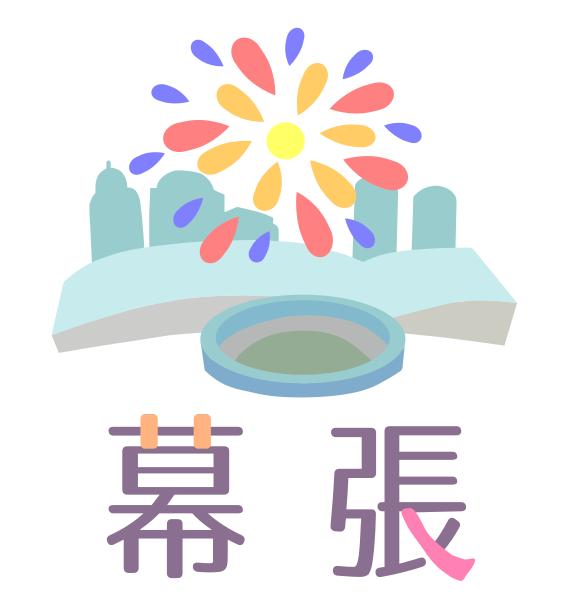 PCN幕張
