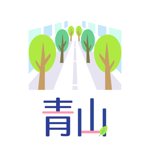 PCN青山