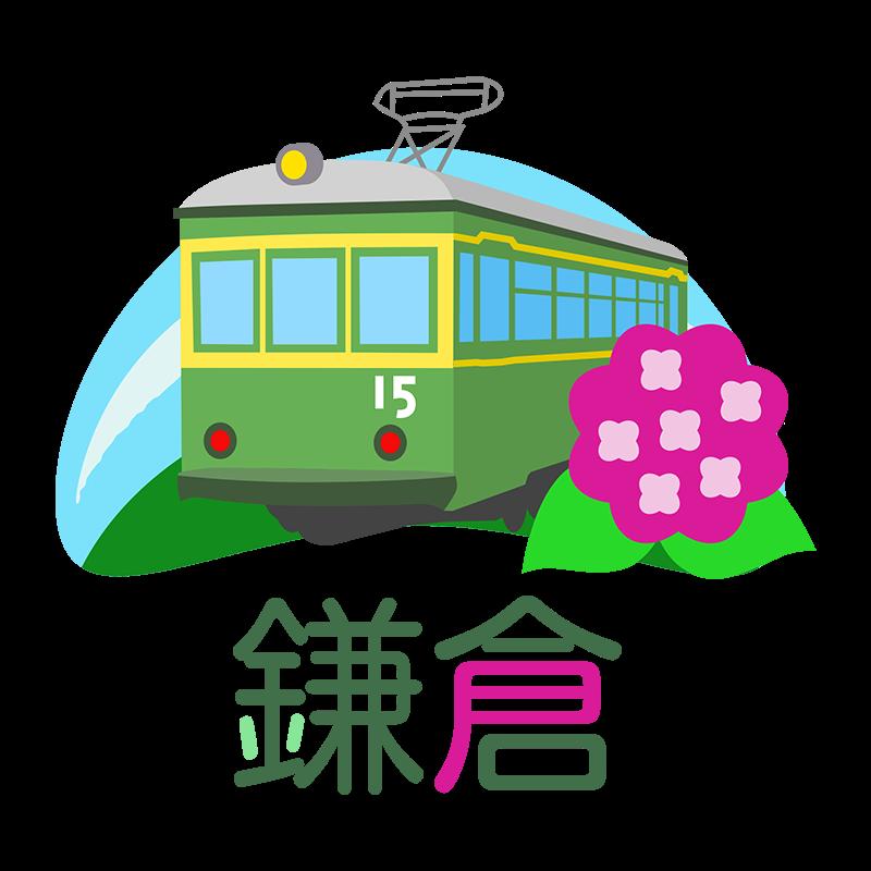 PCN鎌倉