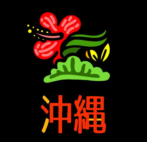 PCN沖縄