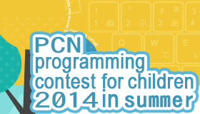 PCN programming contest<br />for children 2014 in summer