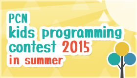 PCN programming contest<br />for children 2015 in summer