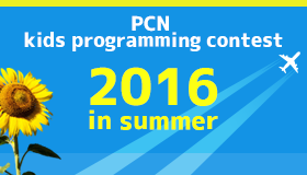 PCN programming contest<br />for children 2016 in summer