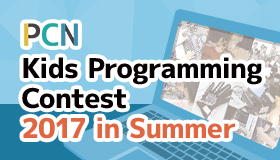 PCN programming contest<br />for children 2017 in summer